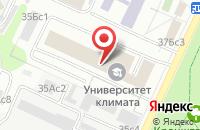Схема проезда до компании Ассоциация Предприятий Индустрии Климата (Некоммерческая Организация) в Москве