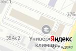 Схема проезда до компании ЦНТД Кодекс Люкс в Москве