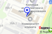 Схема проезда до компании ТФ ТЕХНОКЛИМАТ в Москве