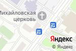 Схема проезда до компании Отдел кадровой документации по Юго-Западному административному округу в Москве