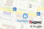 Схема проезда до компании Пятёрочка в Первомайском