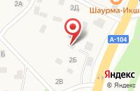 Схема проезда до компании ИКШИНСКИЙ УЧАСТОК в Дмитрове