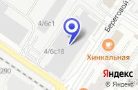 Схема проезда до компании СТО ФИЛ-СИТИ-СЕРВИС в Москве