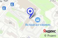 Схема проезда до компании АВТОСЕРВИСНОЕ ПРЕДПРИЯТИЕ АСТРАГАЗ в Москве
