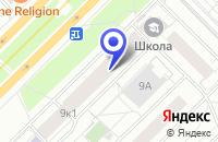 Схема проезда до компании ТФ ТЕХНОКОМ-АЛЬЯНС в Москве