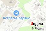 Схема проезда до компании Астрагаз-сервис в Москве