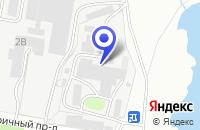 Схема проезда до компании ПТФ ЕВРОФАСТ в Климовске