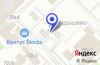Схема проезда до компании ПРЕДСТАВИТЕЛЬСТВО В МОСКВЕ АВИАКОМПАНИЯ BULGARIA AIR в Москве