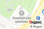 Схема проезда до компании Храм Знамения иконы Божией Матери в Ховрино в Москве