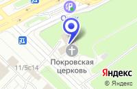 Схема проезда до компании МУЗЕЙ-ПАМЯТНИК ЦЕРКОВЬ ПОКРОВА В ФИЛЯХ в Москве