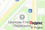 Схема проезда до компании Храм святителя Стефана Пермского в Москве