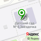 Местоположение компании Детский сад №6, Звёздочка