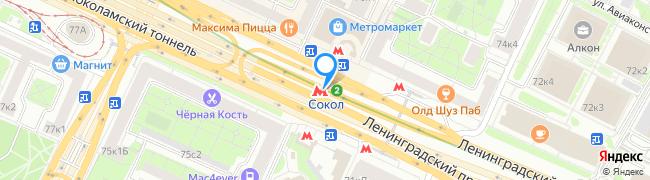 метро Сокол