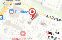 Схема проезда до компании Псо-19 в Дмитрове