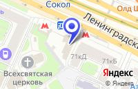 Схема проезда до компании БАГЕТНАЯ МАСТЕРСКАЯ НА СОКОЛЕ в Москве