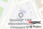 Схема проезда до компании Школа №1368 с углубленным изучением информационных технологий в Москве