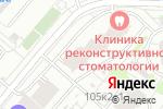 Схема проезда до компании Клиника Реконструктивной Стоматологии в Москве