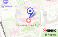 Схема проезда до компании ЖЕНСКАЯ КОНСУЛЬТАЦИЯ КЛИМОВСКАЯ ЦЕНТРАЛЬНАЯ БОЛЬНИЦА в Климовске
