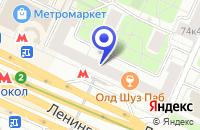 Схема проезда до компании БИЗНЕС-ЦЕНТР СОКОЛ ПЛЕЙС в Москве