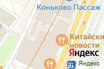 Схема проезда до компании RibsBurger в Москве