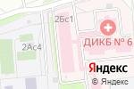 Схема проезда до компании Детская инфекционная клиническая больница №6 в Москве