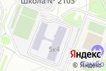 Схема проезда до компании Средняя общеобразовательная школа №2103 с дошкольным отделением в Москве