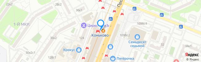 метро Коньково