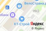 Схема проезда до компании ТренМаркет в Москве