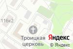 Схема проезда до компании Храм Троицы Живоначальной в Коньково в Москве