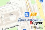 Схема проезда до компании OZON.ru в Долгопрудном