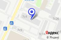 Схема проезда до компании ИНЖИНИРИНГОВАЯ ФИРМА РАКСОН в Москве