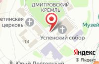 Схема проезда до компании ДЕТСКИЙ САД № 3 СКАЗКА в Дмитрове
