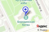 Схема проезда до компании МУЗЕЙ-ПАНОРАМА БОРОДИНСКАЯ БИТВА в Москве