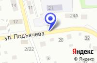 Схема проезда до компании ДК ПОДЪЯЧЕВСКИЙ в Дмитрове