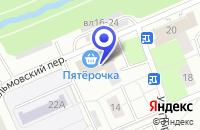 Схема проезда до компании МОСКОВСКОЕ ПРЕДСТАВИТЕЛЬСТВО ПАРФЮМЕРНО-КОСМЕТИЧЕСКАЯ ФИРМА ATAC COSMETICS INTERNATIONAL AS в Москве
