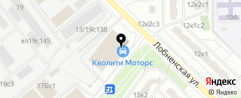 Quality Motors на карте Москвы