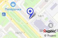 Схема проезда до компании ГАЗОВОЕ ПРЕДПРИЯТИЕ АСТРАХАНЬГАЗПРОМ в Москве