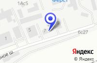 Схема проезда до компании ПТФ СИГУР-1 в Москве
