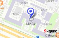 Схема проезда до компании АВТОСЕРВИСНОЕ ПРЕДПРИЯТИЕ МАДИ-КАР в Москве