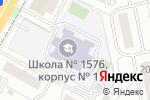 Схема проезда до компании Гимназия №1576 с дошкольным отделением в Москве