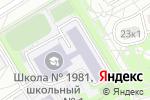 Схема проезда до компании Средняя общеобразовательная школа №1981 с дошкольным отделением в Москве
