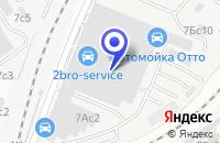 Схема проезда до компании БОЛЬШОЙ БАШМАК в Москве