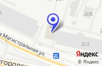 Схема проезда до компании ПКФ ЭКОБЕТОН в Москве