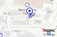Схема проезда до компании ПКФ ЭКОТЕКС в Москве