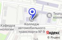 Схема проезда до компании АВТОШКОЛА АВТОМОБИЛЬНЫЙ ТЕХНОЛОГИЧЕСКИЙ КОЛЛЕДЖ № 9 в Москве