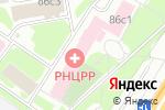 Схема проезда до компании Российский научный центр рентгенорадиологии в Москве
