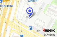 Схема проезда до компании ПРОИЗВОДСТВЕННАЯ ФИРМА СВМ в Москве