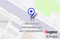 Схема проезда до компании Ф ЦЕНТР КОСМИЧЕСКИХ НАБЛЮДЕНИЙ в Москве