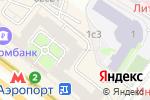 Схема проезда до компании Станция Аэропорт в Москве
