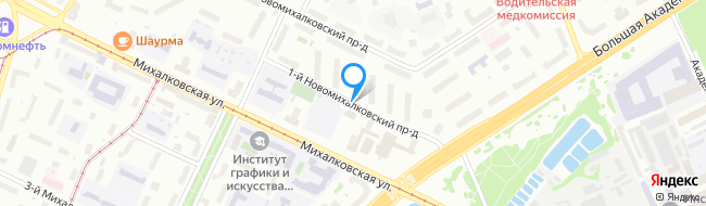 проезд Новомихалковский 1-й